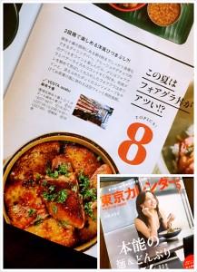 20160721東京カレンダー